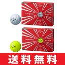 【ゆうメール配送】【即納】キャロウェイ☆Callaway クロムソフト(CHROME SOFT) ゴルフボール (12個入) 【2016年モデル】【日本正規品】【ゴルフ】