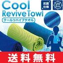 【即納】【ゆうメール配送】 クール リバイブ タオル(Cool Revive Towl) 瞬間冷却 冷感機能維持タオル 抗菌仕様 UVカット率95% 冷える ひえる ひんやり ヒンヤリ 冷たい 熱中症対策 グッズ 暑さ対策 冷やす ゴルフ スポーツ アイシング SR-04549 【ゴルフ】