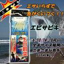 エビサビキ 18号 83898 【フィッシング】...