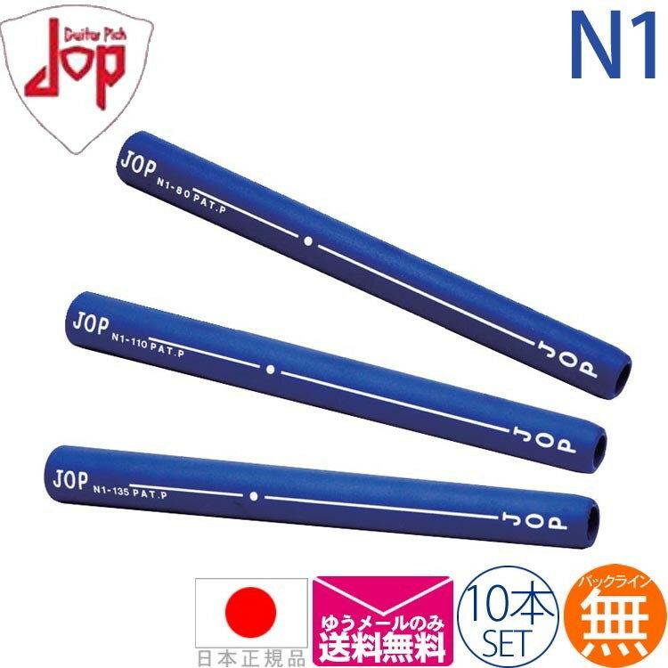 10本セット★ ジョップ☆JOP N1 (80g/110g/135g) ウッド&アイアン用グリップ N1 【ゴルフ】