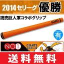 【ゆうメール配送】 NO1グリップ NOW ON(ナウオン) 50シリーズ GIANTS ロゴ グリ