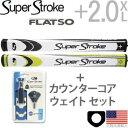 スーパーストローク 2015 SUPER STROKE フラッツォ プラス 2.0 XL パターグリップ&ウェイトセット(25g/50g/75g) 【全2色】【US正規品】 ST0045-SET 【200円ゆうメール配送可能】【ゴルフ】