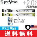 【ゆうメール配送】 スーパーストローク 2015 SUPER STROKE フラッツォ プラス 2.0 XL パターグリップ&ウェイトセット(25g/50g/75g) 【全2色】【US正規品】 ST0045-SET 【ゴルフ】