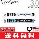 【ゆうメール配送】 スーパーストローク SUPER STROKE 2016 フラッツォ 3.0(FLATSO 3.0)パターグリップ (50gカウンターコア付) 【US正規品】 ST0060 【ゴルフ】