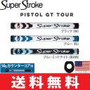 【ゆうメール配送】 スーパーストローク SUPER STROKE 2016 ピストル GT ツアー(PISTOL GT TOUR)パターグリップ (50gカウンターコア付) 【US正規品】 ST0061 【ゴルフ】