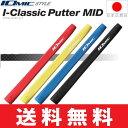 【ゆうメール配送】イオミック IOmic I-クラシック パター用グリップ (ミッドサイズ) 【全4色】 I-CLASSIC-MID 【ゴルフ】