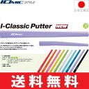 【ゆうメール配送】 イオミック IOmic I-クラシック パター用グリップ 【全10色】 I-CLASSIC 【ゴルフ】