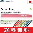 【ゆうメール配送】 イオミック IOmic パター用グリップ (ラージサイズ) 【全9色】 I-P-LG 【ゴルフ】