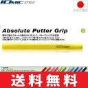 【ゆうメール配送】 イオミック IOmic アブソルート パター用グリップ IO-P-ABSOLUTE【ゴルフ】
