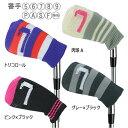 【10個セット】 ライト H-66 Golf it! アイアンカバー 【200円ゆうパケット対応商品】【ゴルフ】