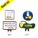 ライト X-825 ミッフィー miffy ボールマーカー グリーンマーカー 【200円ゆうパケット...