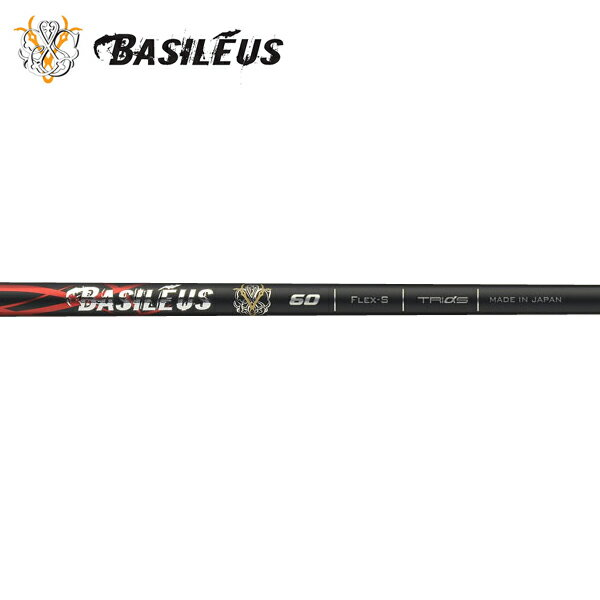 バシレウス プロスペック β ウッドシャフト (Basileus Pro Spec β) 【送料無料】ゴルフシャフト/バシレウス