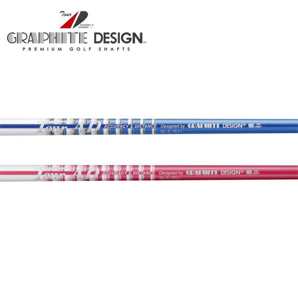 【リシャフト工賃/往復送料込】グラファイトデザイン Tour AD SL ウッドシャフト (Graphite Design Tour AD SL) 【リシャフト往復送料込】ゴルフシャフト/グラファイトデザイン