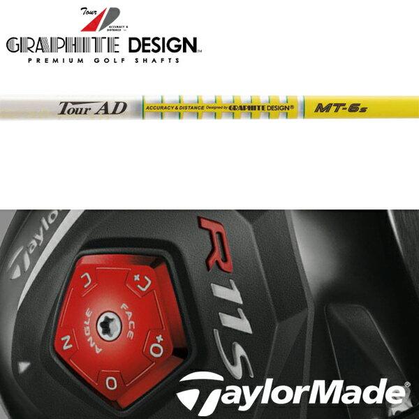 【テーラーメイド R11S/RBZ スリーブ装着シャフト】 グラファイトデザイン Tour AD MT (Graphite Design Tour AD MT) スリーブシャフト/テーラーメイド/グラファイトデザイン明日は元の価格を復元します