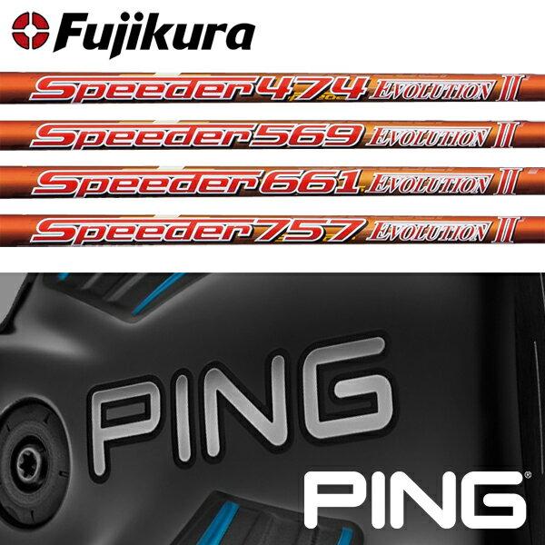 【ポイント20倍】【PING Gシリーズ/G30・G25/i25/ANSER スリーブ装着シャフト】 フジクラ スピーダー エボリューション II (Fujikura Speeder Evolution II) 【送料無料】グリップ付き