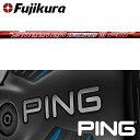 【PING Gシリーズ/G30・G25/i25/ANSER スリーブ装着シャフト】 フジクラ スピーダー エボリューション III FW (Fujikura Speeder Evolution III FW)