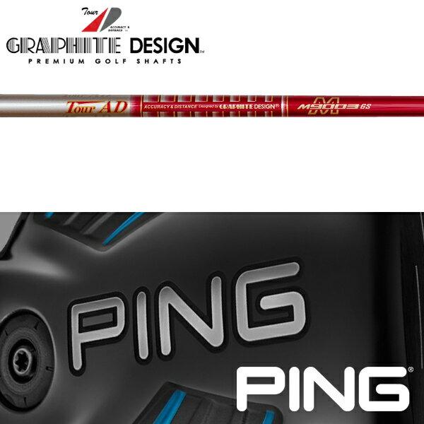 【PING Gシリーズ/G30・G25/i25/ANSER スリーブ装着シャフト】 グラファイトデザイン Tour AD M9003 (Graphite Design Tour AD M9003) スリーブシャフト/PING/グラファイトデザイン