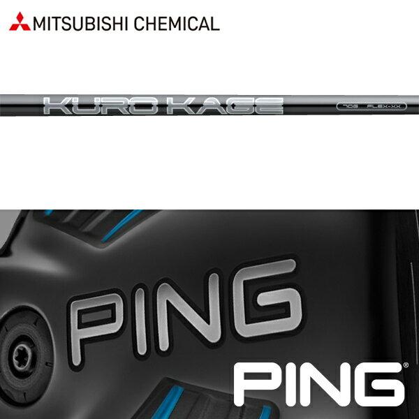 【PING Gシリーズ/G30・G25/i25/ANSER スリーブ装着シャフト】 三菱レイヨン クロカゲ プロ (Mitsubishi Rayon Kurokage Pro) スリーブシャフト/PING/三菱レイヨン