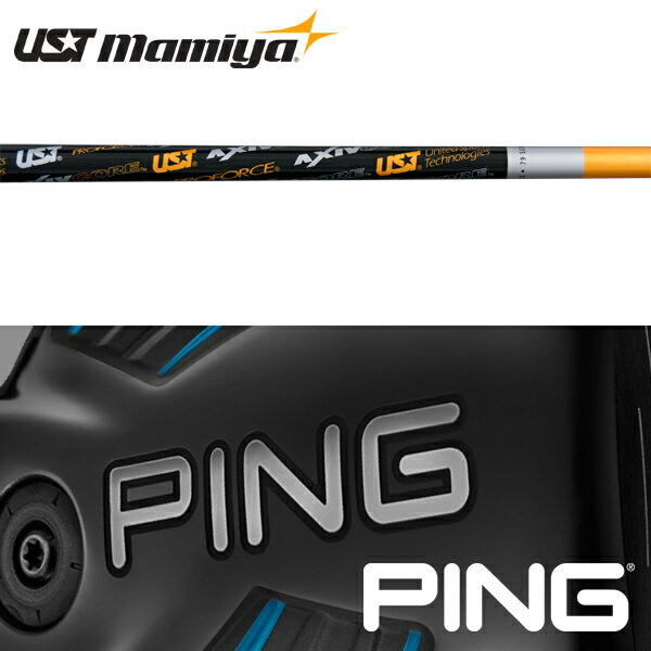 【PING Gシリーズ/G30・G25/i25/ANSER スリーブ装着シャフト】 USTマミヤ プロフォース アクシブコア ブラック (UST Mamiya ProForce Axiv Core Black) スリーブシャフト/PING/USTマミヤ