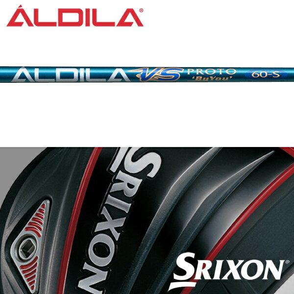 【SRIXON QTS スリーブ装着シャフト】 アルディラ VS Proto (ALDILA VS Proto) スリーブシャフト/スリクソン/ALDILA