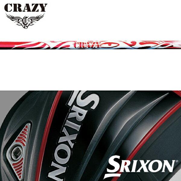 【SRIXON QTS スリーブ装着シャフト】 クレイジー クレイジースポーツ TYPE A (Crazy Crazy Sports Type A) スリーブシャフト/スリクソン/クレイジー