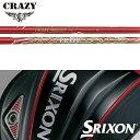 【SRIXON QTS スリーブ装着シャフト】 クレイジー クレイジースポーツ クレイジーボロン (Crazy Crazy Sports Crazy Boron)