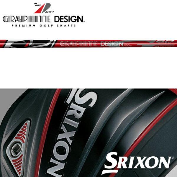 【SRIXON QTS スリーブ装着シャフト】 グラファイトデザイン G-Series レッド (Graphite Design G-Series Red) スリーブシャフト/スリクソン/グラファイトデザイン