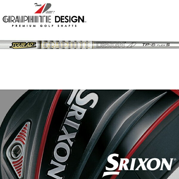 【SRIXON QTS スリーブ装着シャフト】 グラファイトデザイン Tour AD TP (Graphite Design Tour AD TP) スリーブシャフト/スリクソン/グラファイトデザイン