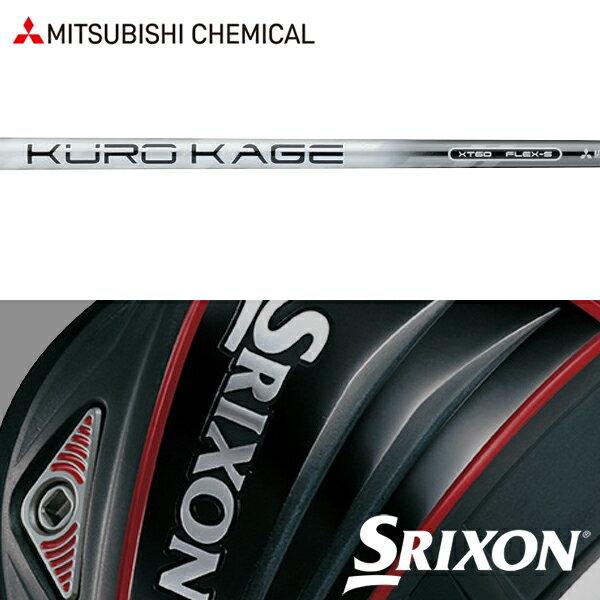 【SRIXON QTS スリーブ装着シャフト】 三菱レイヨン クロカゲ XT (Mitsubishi Rayon Kurokage XT) スリーブシャフト/スリクソン/三菱レイヨン