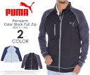 プーマ 長袖メンズ パワーウォーム カラーブロック 長袖ジャケット 大きいサイズ