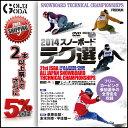 楽天GOLGODA【ポイント最大10倍】14-15 DVD snow テク選 2014スノーボード テク選 第21回JSBA全日本スノーボードテクニカル選手権大会 (visb00143) SNOWBOARD スノー