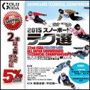 15-16 DVD snow テク選 2015スノーボード テク選 第22回JSBA全日本スノーボードテクニカル選手権大会 (visb00156) SNOWBOARD スノーボ..