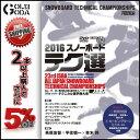 16-17 DVD snow テク選 2016スノーボード テク選 第23回JSBA全日本スノーボードテクニカル選手権大会 SNOWBOARD スノーボード ア...