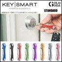 【キースマート】 KEY SMART 2.0 STANDARD(スタンダード) key smart keysmart キー収納ツール アメリカ製 キーホルダー カギ かぎ キーケース キーリング キーカバー