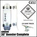 サーフスケート CARVER カーバ USA BOOSTER 30(CX 4トラック) ロングスケート クルージングボード クルーザーボード