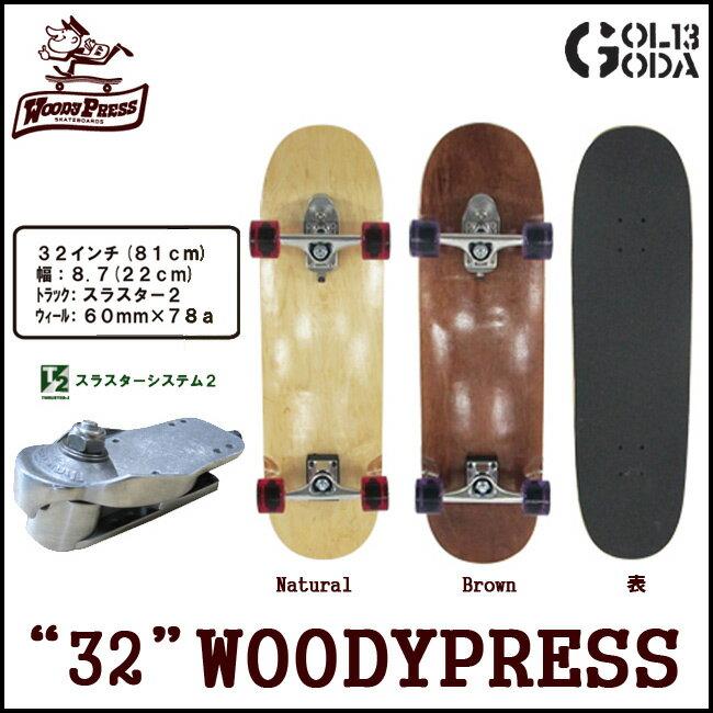 ロングスケート SURF SK8 32インチ (WOODY PRESS) THRUSTER2 スラスター2 (CARVER,GRAVITYの様なトラック) カーバー タイプ