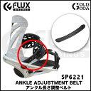 【スペアーパーツ】FLUX アンクル長さ調整ベルト フラック...