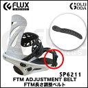 【スペアーパーツ】FLUX■FTM長さ調整ベルト トゥーベルト FTM Adjustment Belt
