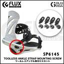 【スペアーパーツ】FLUX ツールレスアンクル取付ビスセット フラックス 部品Toolless Ankle Strap Mounting SCREW ビンディン...