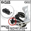 【楽天カードでポイント5倍】【スペアーパーツ】FLUX トゥーラチェット バックル フラックス 部品 Toe Ratchet Buckle