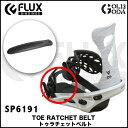 【スペアーパーツ】FLUX トゥーラチェットベルト フラックス Toe Ratchet Belt