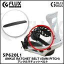 【スペアーパーツ】FLUX■アンクルラチェットベルト フラックス 部品 Ankle Ratchet Belt (5mm pitch)
