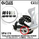 【スペアーパーツ】FLUX ツールレスハイバック取付ビスセット フラックス 部品 Toolless Highback Mounting SCREW ビンディング...