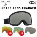 スペアーレンズ ゴーグル ELECTRIC CHARGER SPARE LENS (JAPAN FIT 国内正規品)スノーボード ゴーグル