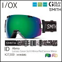 16-17モデル ゴーグル SMITH I/OX ABMA ID / GREEN SOL X MIRROR アイオーエックス スミス JAPAN FIT アジアンフィット 国内正規品 スノーボード スキー メンズ レディース