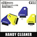 2016-2017モデル 送料無料 雪落とし eb's HANDY CLEANER(ハンディークリーナー)ブラシ エビス スノーボード スノボ