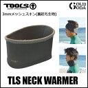 ネックウォーマー TOOLS TLS NECK WARMER サーフィン ヘッドバンド 防寒 首 おすすめ 必需品 10P03Dec16