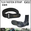 【FINALSALE】 浸水防止ベルト TOOLS TLS FASTEN STRAP ブーツストラップ 防寒対策 足首 べルト 浸水防止 サーフィン