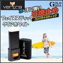日焼け止め Vertra バートラ フェイス スティック FACE STICK SPF50 クリアホワイト サーフィン