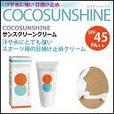 日焼け止め COCO SUNSHINE コサンシャイン SUNSCREEN CREAM サンスクリーンクリーム SPF45 ウォータープルーフ